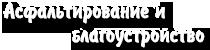 Асфальтирование и благоустройство в г. Дзержинск Нижегородской области